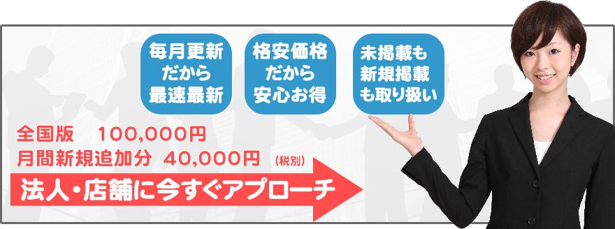 法人・企業・店舗電話帳を毎月更新、販売しております。